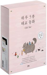 하루 5분 태교 동화 Gift Set(CD3장포함)(전3권)