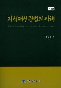 지식재산권법의 이해(개정판)
