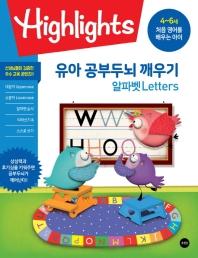 유아 공부두뇌 깨우기 알파벳(Letters)(Highlights)