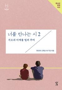 너를 만나는 시. 2: 서로의 어깨를 빌려 주며(창비청소년시선(청소년 관계시선) 22)