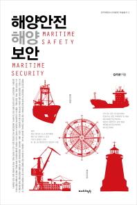 해양안전 해양보안(한국해양수산개발원 학술총서 2)(양장본 HardCover)
