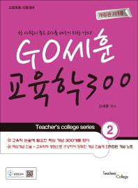Go 세훈 교육학 300(2018)(Teacher's College Series 2)