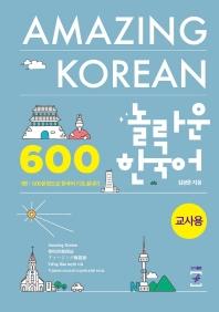 놀라운 한국어. 1(교사용)