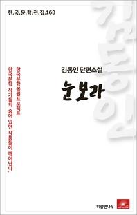 김동인 단편소설 눈보라(한국문학전집 168)