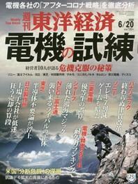 주간동양경제 週刊東洋經濟 2020.06.20