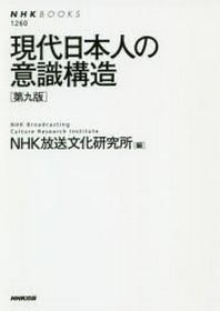 現代日本人の意識構造