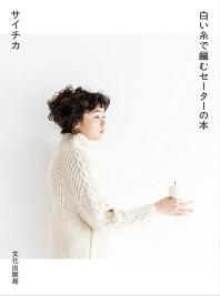 白い絲で編むセ-タ-の本