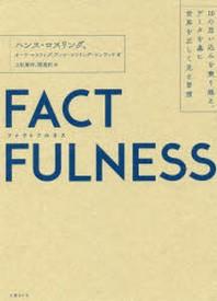 [해외]FACTFULNESS 10の思いこみを乘り越え,デ-タを基に世界を正しく見る習慣