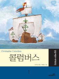 콜럼버스(삼성어린이세계위인 1)