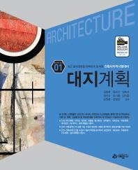 대지계획(건축사자격시험대비 1) 2차 개정2쇄