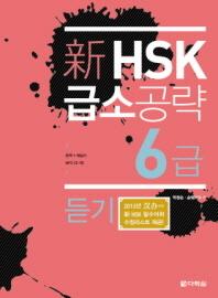 신 HSK 급소공략 6급: 듣기(CD1장포함)