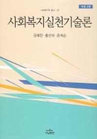 사회복지실천기술론(개정 2판)(2판)