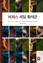 버제스 셰일 화석군(한국연구재단 학술명저번역 총서: 서양편 260)