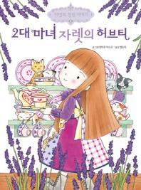 2대 마녀 자렛의 허브티(마법의 정원 이야기 2)(양장본 HardCover)