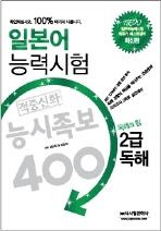 일본어 능력시험 능시족보 400 2급 독해(적중신화)(최신판)