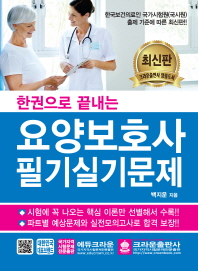 요양보호사 필기실기문제(2018)(한권으로 끝내는)