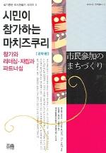 시민이 참가하는 마치즈쿠리(전략편)(살기좋은 도시만들기 시리즈 3)(반양장)