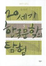 20세기 한국 문학의 탐험 3