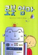 로봇 엄마(시공주니어 문고 독서 레벨 1 26)