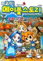 메이플 스토리 오프라인 RPG. 24
