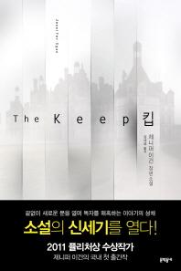 The Keep(킵)