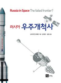 러시아 우주개척사