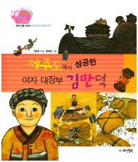 제주도에서 성공한 여자 대장부 김만덕