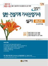 일반 건설기계 기사(산업기사) 실기(과년도)(2012)(길잡이)(11판)
