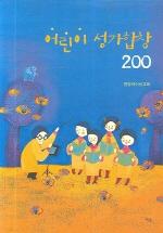 어린이 성가합창 200