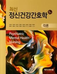 정신건강간호학: 각론(최신)(5판)