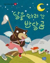 달을 따러 간 반달곰(마음이 자라는 어린이 4)