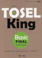 TOSEL KING BASIC FINAL(CD2장포함)
