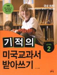 기적의 미국교과서 받아쓰기 Level. 2(CD1장포함)