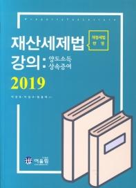 재산세제법 강의: 양도소득 상속증여(개정세법 반영)(2019)