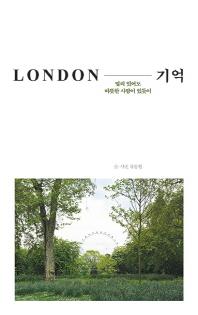 LONDON-기억
