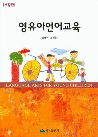 영유아언어교육