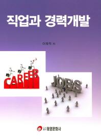 직업과 경력개발