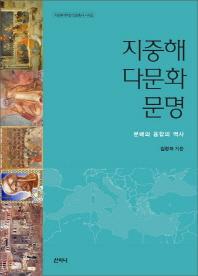 지중해 다문화 문명(지중해지역원 인문총서 시리즈)