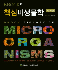 Brock의 핵심미생물학(14판)