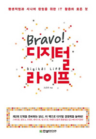 브라보 디지털 라이프