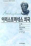 아리스토파네스 희극