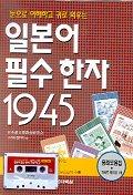 일본어 필수 한자 1945(TAPE 1개.용례모음집포함)
