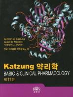 약리학(11판)