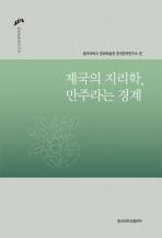 제국의 지리학 만주라는 경계(한국문학연구신서 19)(양장본 HardCover)