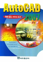 AUTOCAD 2007 (CAD실습 한권으로 끝내기)