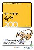 속어 200(쉽게 기억되는)(오디어 CD 2장 포함)
