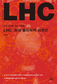 LHC 현대 물리학의 최전선