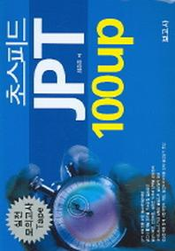 초스피드 JPT 100 UP (CASSETTE TAPE 1개 포함)