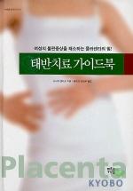 태반치료 가이드북
