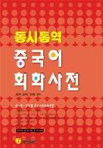 중국어회화사전(동시통역)
